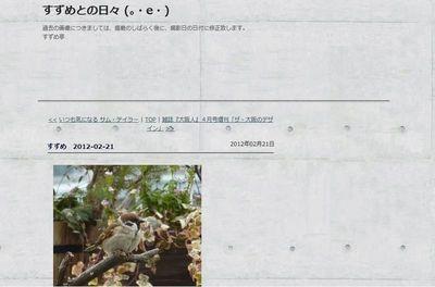 LOVELOG_tree_sparrow.jpg