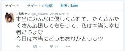 ai_nikaidou.jpg