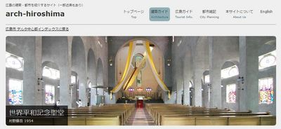 arch-hiroshima.info_p_cathedral.jpg