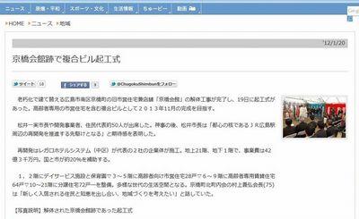 chugoku-np_kyobashi_kaikan.jpg