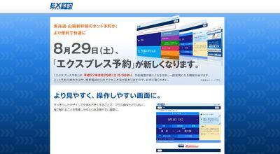 expy.jp_renew2015.jpg