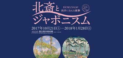 hokusai-japonisme.png