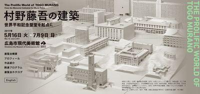 murano_togo.jpg