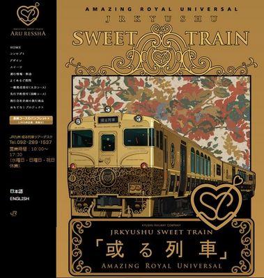 www.jrkyushu-aruressha.jp.jpg