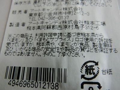 CIMG6758.JPG