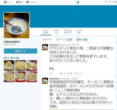 habomaijiro.jpg